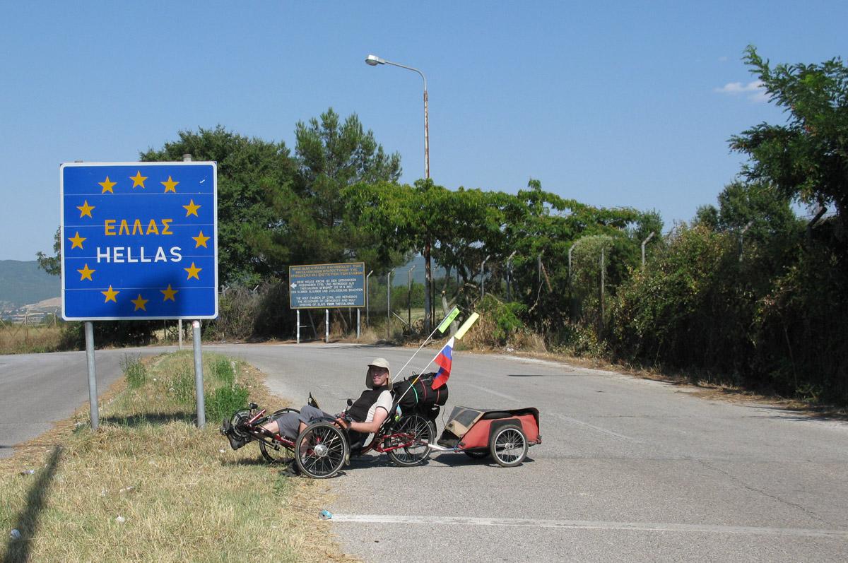 na grški meji